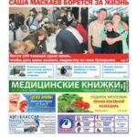 саша маскаев документы